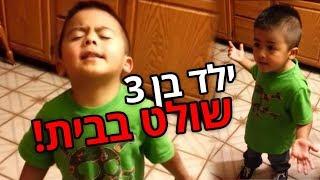 ילד בן 3 שולט בבית!