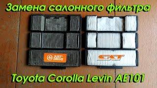 Заміна салонного фільтра в Toyota Corolla Levin AE101
