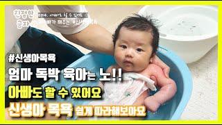 아빠가 해주는 목욕 I 신생아목욕 I 엄마 독박육아는 그만 I 아빠들 필수시청!!
