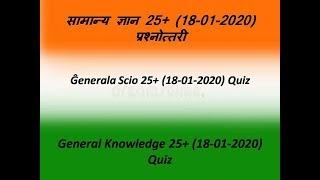 Ĝenerala Scio 25+ (18-01-2020) Quiz (esperanto)