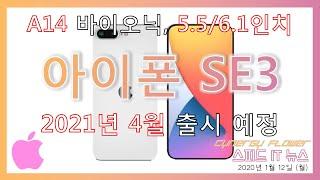 아이폰 SE3 - 2021년 4월 출시 예상