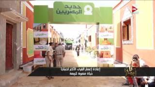 كل يوم - إعادة إعمار القرى الأكثر احتياجا حياة مصرية كريمة