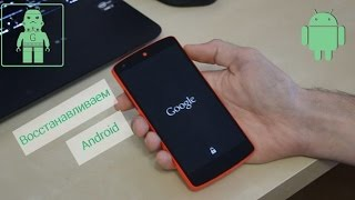 видео Как восстановить телефон после неудачной прошивки Android