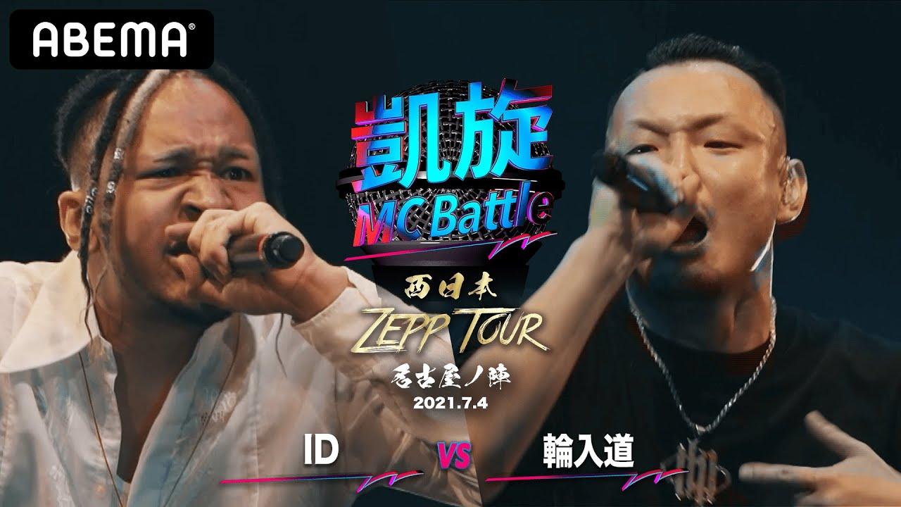 ID vs 輪入道 【凱旋MC Battle 西日本ZEPP TOUR @名古屋】