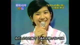 桜田淳子 - わたしの青い鳥