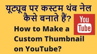 How to Make a Youtube Custom Thumbnail? YouTube par Thumbnail kaise daale? Hindi Video