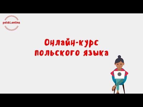 Онлайн-курс польского языка | Новый набор