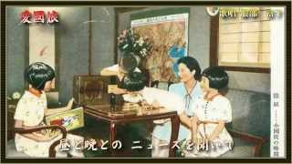愛國娘歌唱:服部富子作詞:佐藤惣之助作曲:和田十郎昭和十三年十二月...