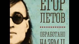 Егор Летов & Янка Дягилева - Все как у людей // Yegor Letov & Yanka Dyagileva - Vse kak u ljudej