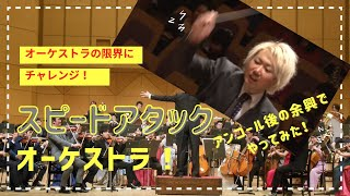 戸惑い、崩壊するオーケストラ/アンコール後の余興「天国と地獄」スピードアタック thumbnail