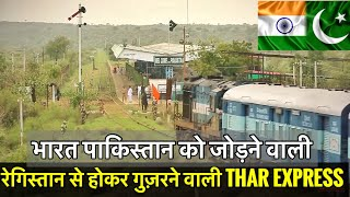 TRAIN TO PAKISTAN || THAR EXPRESS runs in Desert || INTERNATIONAL TRAIN
