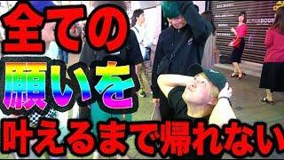 【第1回】渋谷の通行人の願望を全て叶え隊!!!!!!!!