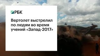Вертолет ошибочно выстрелил на учениях «Запад-2017»