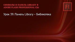 Adobe Flash Professional CS6. Панель Library (Библиотека)