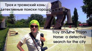 Троя и троянский конь - город раскопал российский подданый!