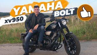 Чем хорош Yamaha Bolt R-spec? XV950R обзор мотоцикла от владельца