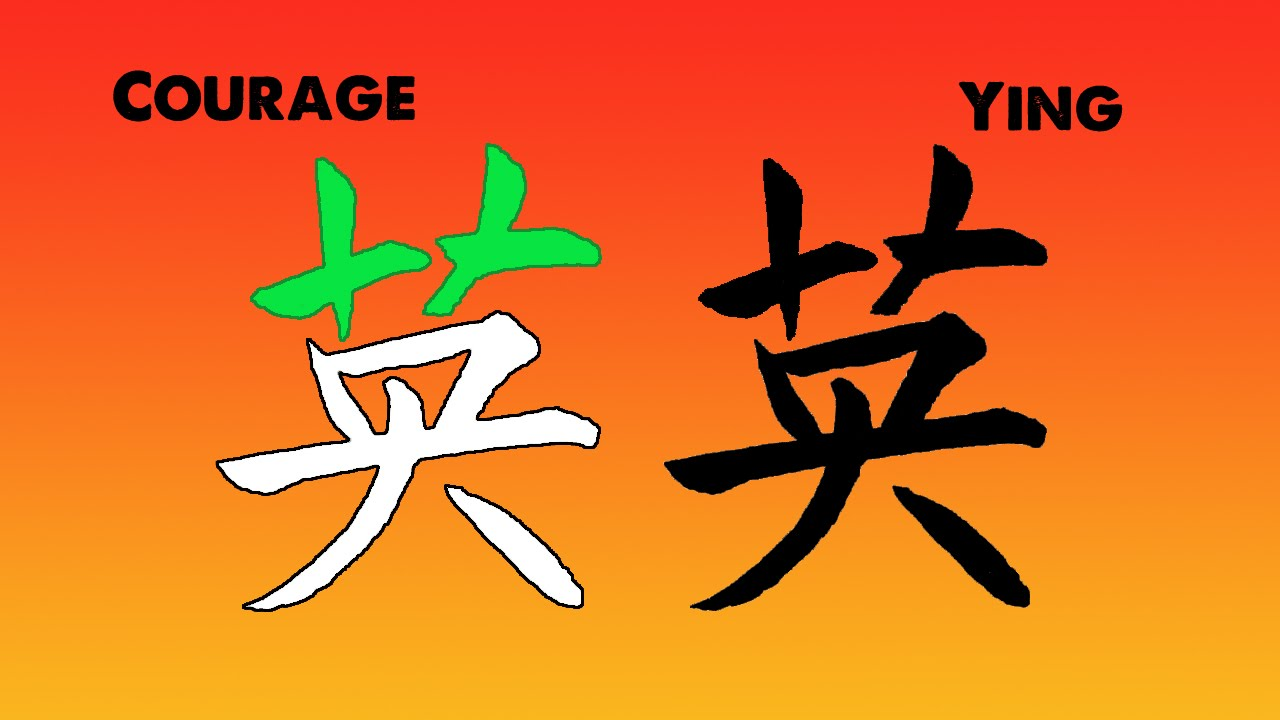 Chinese Characters Inspire Courage Ying Describes A Lack Of Fear