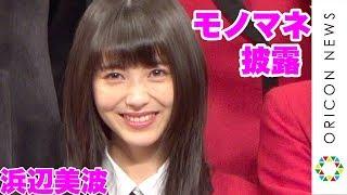チャンネル登録:https://goo.gl/U4Waal 女優・浜辺美波、森川葵が11日...
