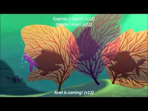 The Little Mermaid II: Down To The Sea G