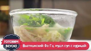 Вьетнамский суп Фо Га  с курицей