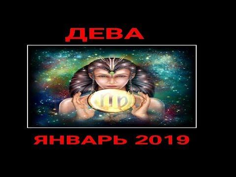 ДЕВА. ПРОГНОЗ НА ЯНВАРЬ 2019