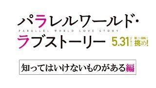 映画『パラレルワールド・ラブストーリー』2019年5月31日(金)全国ロー...