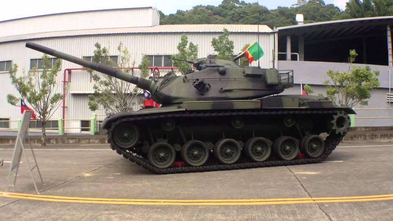 兵整中心營區開放 M60A3戰車 - YouTube