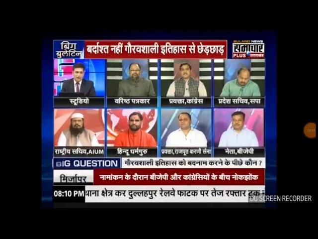 DEVENDRA PRATAP SINGH ka Rani Padmawati ke Charitra hanan ko BJP ka rajneetk fayda keĺiye hai #1