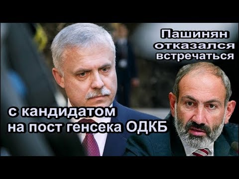 Пашинян отказался встречаться с кандидатом на пост генсека ОДКБ