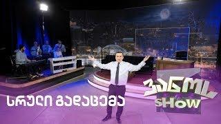 ვანოს შოუ | vanos show - 6.12.2019