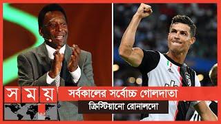 রোনালদোকে বুকে জড়িয়ে ধরতে চান পেলে । Cristiano Ronaldo | Pele |  Football | Sports | Somoy TV