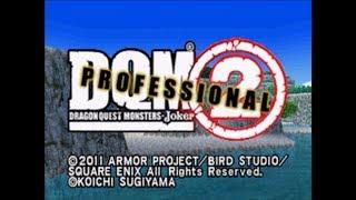 ドラゴンクエストモンスターズジョーカー2プロフェッショナル