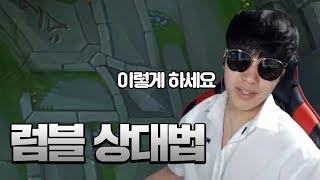 레넥톤 공식 카운터 럼블? 럼블 상대 이렇게 하세요! (Feat. 벌칙 선글라스)