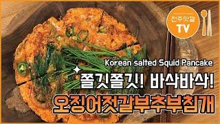 바삭바삭! 오징어젓갈부추 부침개! (Korean sal…