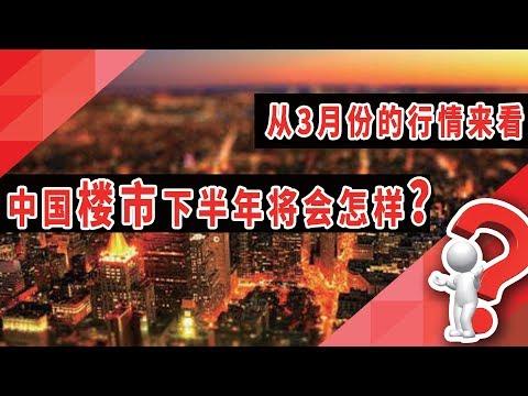 从3月份的行情来看,中国楼市下半年将会怎样?