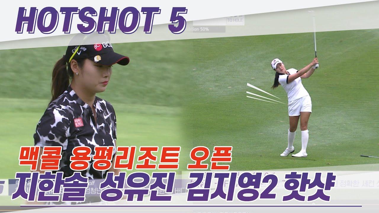 [핫샷5]지한솔 성유진 김지영2 맥콜 용평리조트오픈  베스트샷