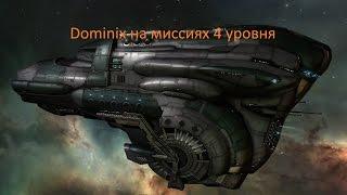 EVE Online Dominix на миссиях 4 уровня
