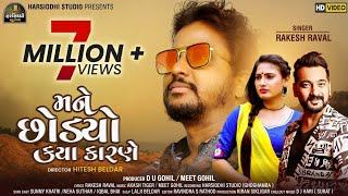 Mane Chhodyo Kaya Karne | HD VIDEO | New Gujarati Sad Song | Sunny Khatri |Neha Suthar |Rakesh Raval