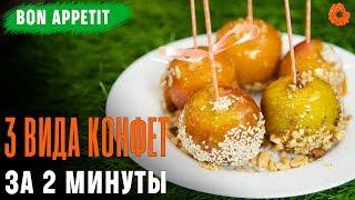 Яблоки в карамели, Кейк-попс и Соленая карамель 🍩 Bon Appetit