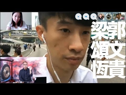 【反送中】郭文貴&梁頌恆對話:需要多少錢我繼續保證! 陳怡 ChanYee - YouTube