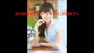 寺川奈津美キャスターがNHKと契約終了へ.