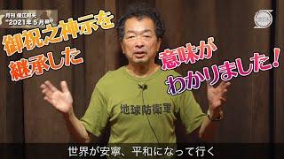 月刊保江邦夫 No.16 2021年5月号 ダイジェスト