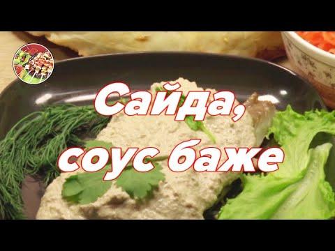 Рыба сайда под грузинским ореховым соусом баже..Просто, очень вкусно!