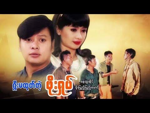 မြန်မာဇာတ်ကား-ရှိုးမထုတ်တဲ့ဖိုးရှုပ်-နေထူးနိုင်၊မိုးပြည့်ပြည့်မောင်