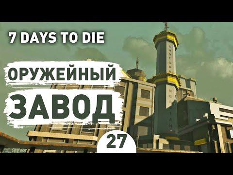 ОРУЖЕЙНЫЙ ЗАВОД! - #27 7 DAYS TO DIE ПРОХОЖДЕНИЕ