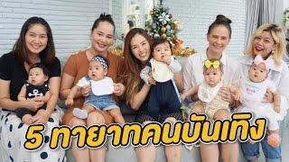 ความน่ารักบังเกิด เมื่อ 5 คุณแม่คนบันเทิงรวมตัว | 22-12-59 | บันเทิงไทยรัฐ