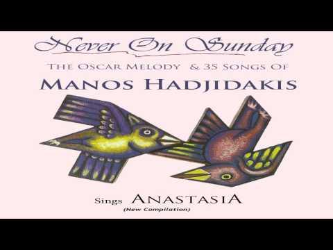Never On Sunday  Manos Hadjidakis: Ta Paidia Tou Peiraia