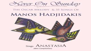 Never On Sunday - Manos Hadjidakis: Ta Paidia Tou Peiraia