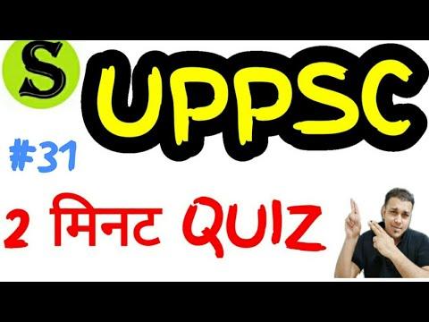 uppsc-beo-ro-pcs-daily-quiz-|-2-minute-confidence-booster-|-mcq-gk-uppcs-test-series-paper-set-#31