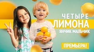 Download ДЕТСКИЙ РЭП. Yanchik Malchik - Четыре Лимона (2019) Для VIKI SHOW!